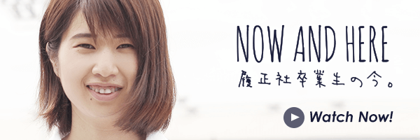 NOW AND HERE 履正社卒業生の今。
