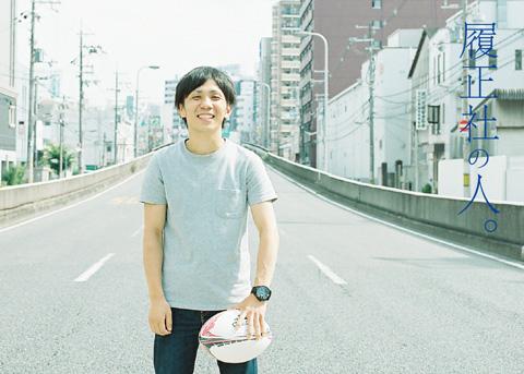 友尾龍二さんイメージ